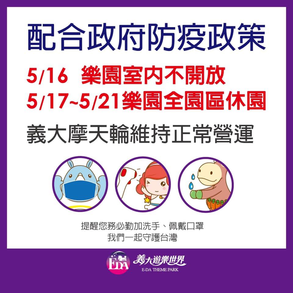 義大遊樂世界表示,自今(17日)起至5月21日樂園全園區休園。(摘自義大遊樂世界臉書粉絲專頁)